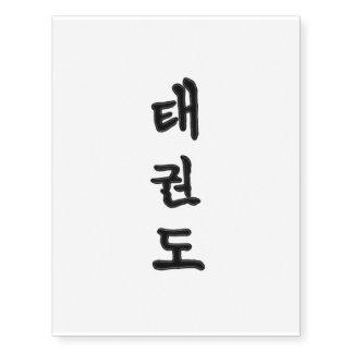 Custom Temporary Tattoo: TaeKwonDo 태권도 Temporary Tattoos