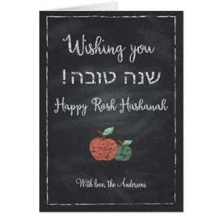 Customizable Chalkboard Shanah Tova Card