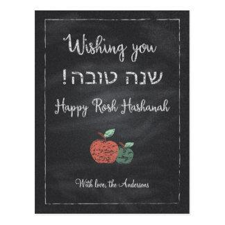 Customizable Chalkboard Shanah Tova Postcard