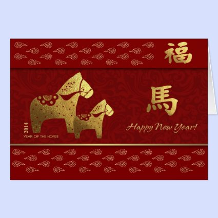 Customizable Chinese Year of the Horse Card