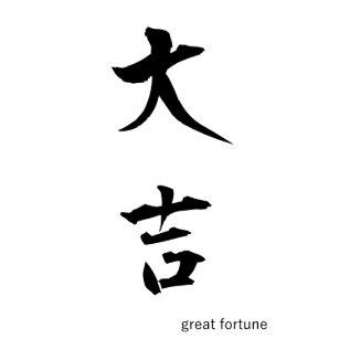 Japanese Kanji For Good Luck Home Décor Furnishings Pet Supplies