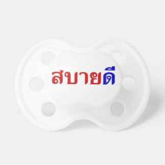 Customize Product - Customized Pacifier