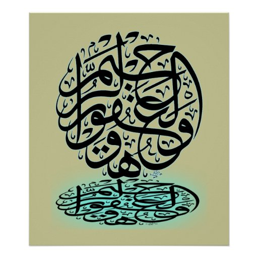 Customized arabic calligraphy poster zazzle