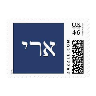 Customized Bar/Bat Mitzvah Postage