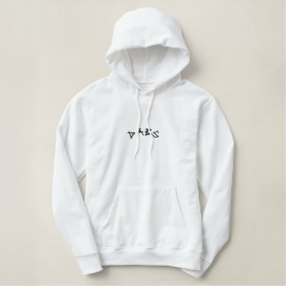 Customized Embroidered Hoodie DABS