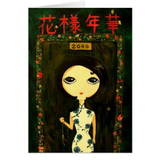 Cute Girl - Hua Yang Nian Hua Card