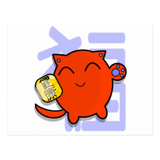 cute japanese lucky cat - red postcard
