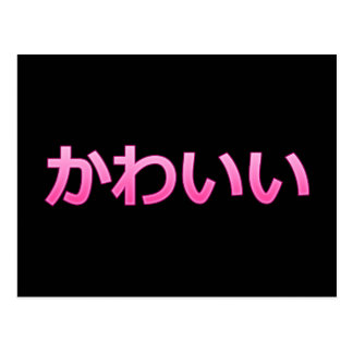 Cute (Kawaii) Postcard