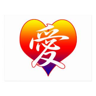 Cute Love Heart Postcard