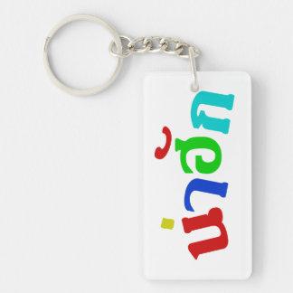 Cute ♦ Nahak In Thai Isan Dialect ♦ Acrylic Key Chain