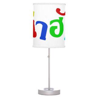 Cute ♦ Nahak In Thai Isan Dialect ♦ Table Lamp