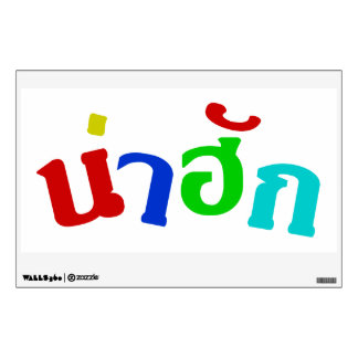Cute ♦ Nahak In Thai Isan Dialect ♦ Wall Sticker