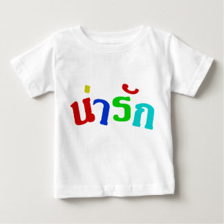 Cute ♦ Narak In Thai Language Script ♦ Baby T-Shirt