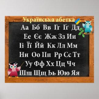 Cute Professor Owl Ukrainian Alphabet Print