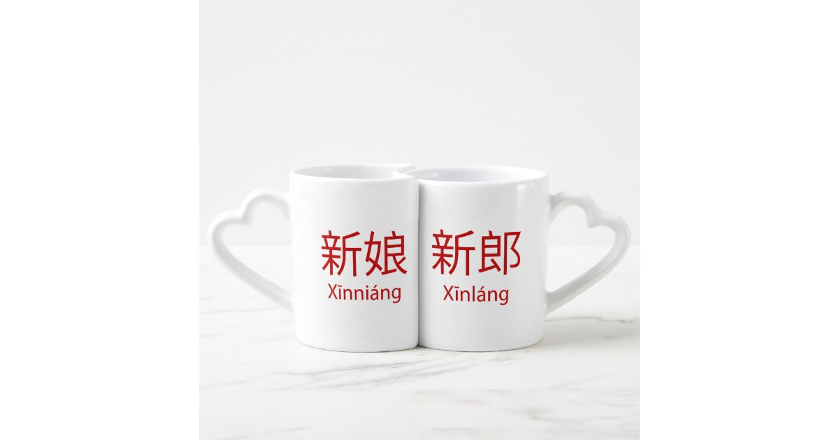 Chinese Wedding Gifts For Brides Parents : Cute Traditional Chinese Wedding Couple Mugs Zazzle