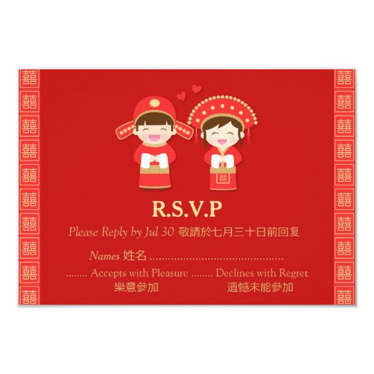 Cute Traditional Wedding Couple Chinese RSVP Card – Chinese Wedding Invitation Cards