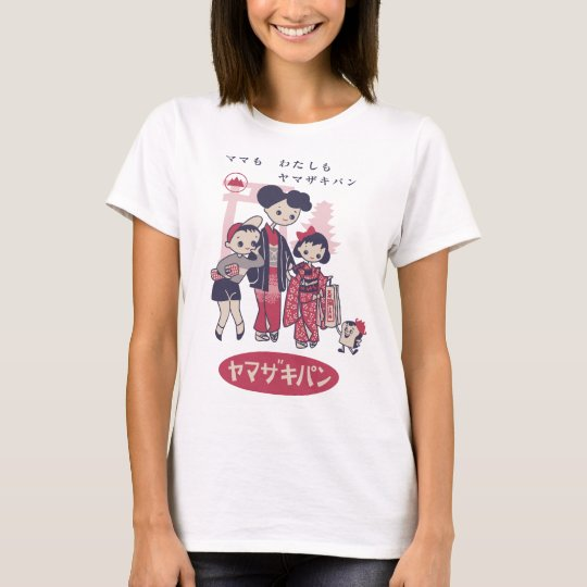 Cute vintage japanese ad from the 50s t shirt zazzle for Cute japanese t shirts
