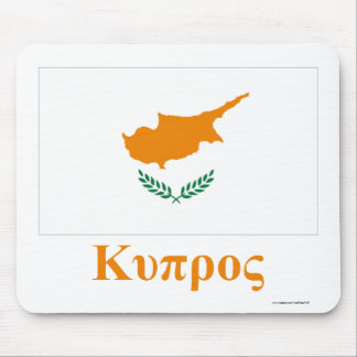 Cyprus Flag with Name in Greek Mouse Pad