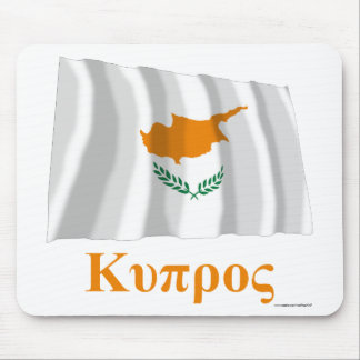 Cyprus Waving Flag with Name in Greek Mouse Pad