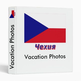 Czech Flag with name in Russian 3 Ring Binder