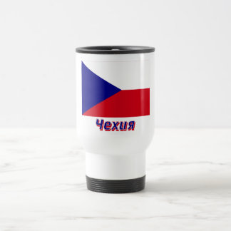 Czech Flag with name in Russian Travel Mug