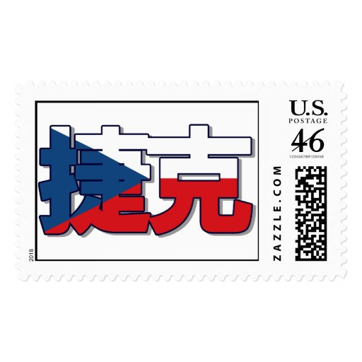 Czech Republic - In Chinese Stamp
