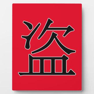 dào - 盗 (robe) placas para mostrar