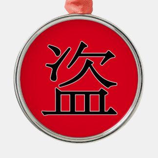 dào - 盗 (steal) metal ornament