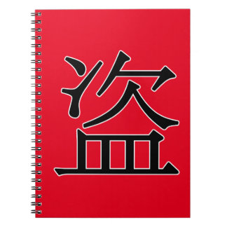 dào - 盗 (steal) notebook