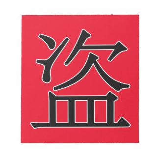 dào - 盗 (steal) notepad