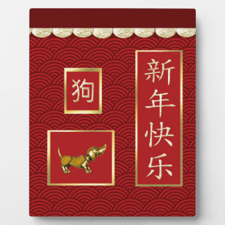 Dachshund Dog, Scalloped Gold, Red Asian Design Plaque