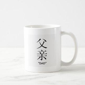 """Dad"" Chinese translation Mugs"