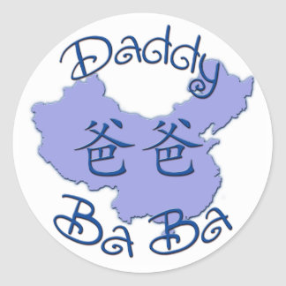 Daddy Chinese BaBa stickers
