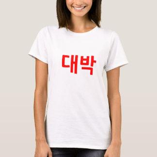 Daebak T-Shirt - Red