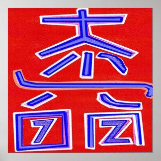 DAI KO MYO :  Reiki Master Symbol DAIKOMYO Poster