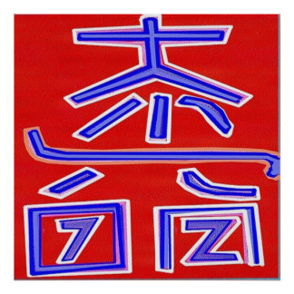DAI KO MYO:  Símbolo principal DAIKOMYO de Reiki Póster