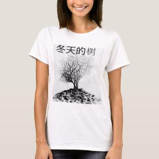"""Damas Tshirt - móviles chinos """"árbol de invierno """" Playera"""