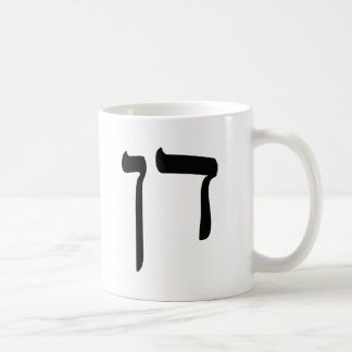 Dan - letra de molde hebrea taza