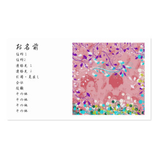 Dance 妓 with flower and invitation cat business card templates