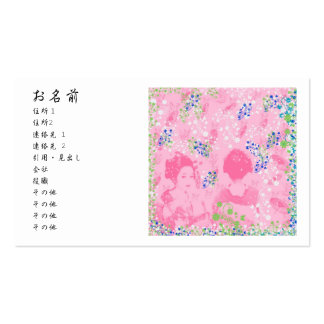Dance 妓 with flower and invitation cat business card
