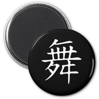 Dance Symbol 2 Inch Round Magnet