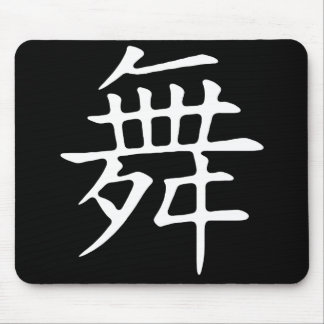 Dance Symbol Mouse Pad