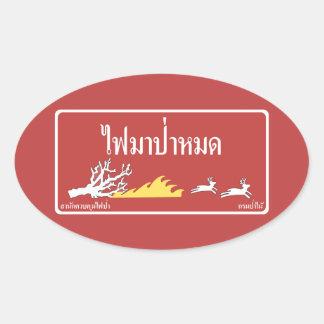 Danger Fire Sign, Thailand Oval Sticker