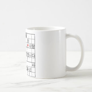 dangsin-eul salanghabnida coffee mug