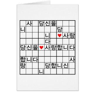 dangsin-eul salanghabnida greeting card