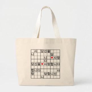 dangsin-eul salanghabnida large tote bag