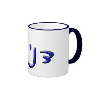 Daniel - 3d Effect Ringer Coffee Mug