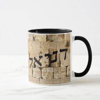 Daniel - HaKotel (The Western Wall) Mug
