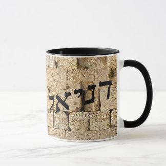 Daniel - HaKotel (The Western Wall) Mug