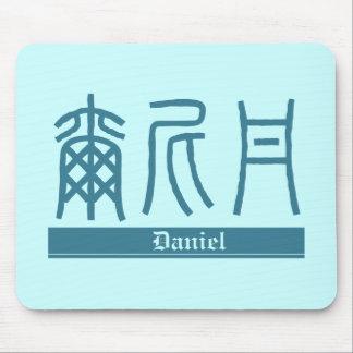 Daniel - Kanji Name Mousepad